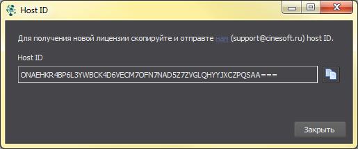 hostID_rus.png