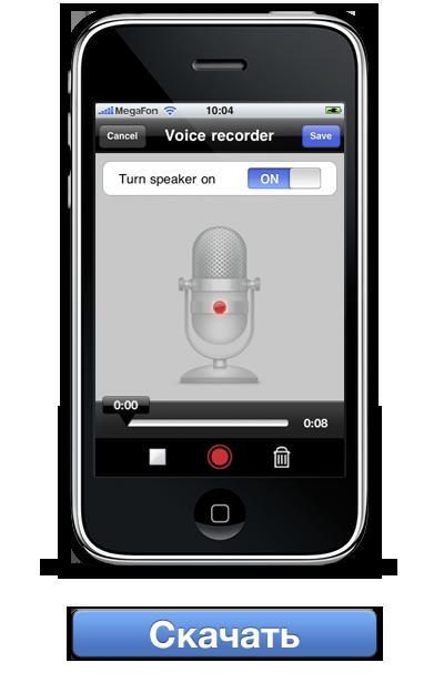 IPhone_sound_ru