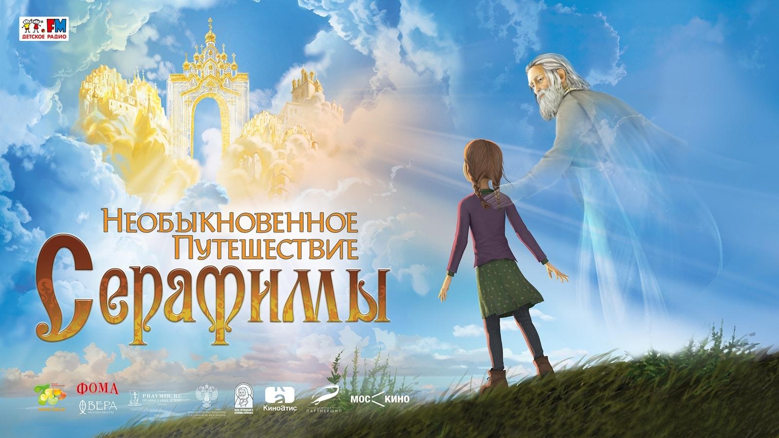 Serafim_plazma_16x9_2560_-_Copy(3)